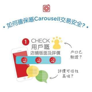 歡迎加入Carousell 旋轉拍賣!