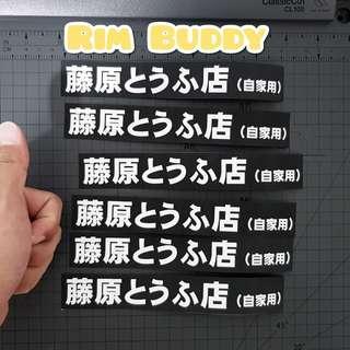 Custom Printed Rectangular Stickers by Rim Buddy