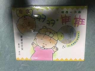 兒童兒歌,故事有CD播放(大平賣)