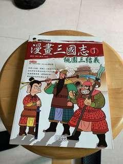 漫畫三國志1 全新