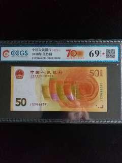J129666391 CCGS 69EPQ 中國紀念幣 2018年人民幣發行70週年紀念幣