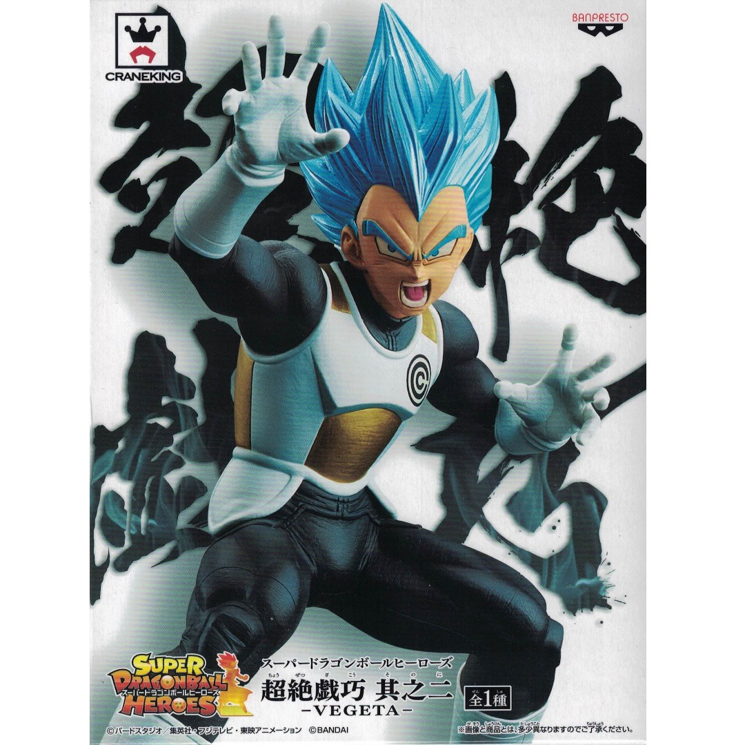 16cm Super Dragon Ball Heroes Transcendence Art Vol 2 Super Saiyan Vegeta Banpresto Toreba