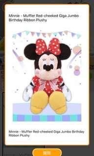 🚚 日本 景品 娃娃 玩偶 米妮 迪士尼 超大隻 超可愛 現貨