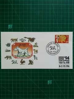 1994 美國 生肖狗年 香港'94郵展紀念封