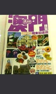 Macau澳門珠海旅遊書連地圖