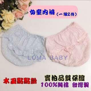 🚚 台灣製 女童內褲 尺寸:110/120/130