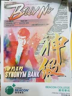 Billy Ng synonym bank p1&p2 書仔 名師 補習