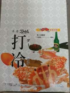 香港孖妹打冷食玩一盒10(停產)