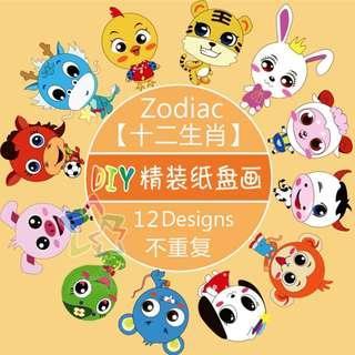 Animal Paper Plate DIY Art Craft Activity Set - Chinese New Year 12 Zodiac
