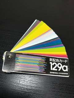 🚚 色票 129a 日本色研事業株式會社