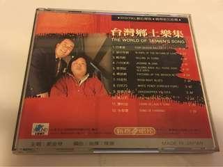 🚚 郭金發 陳揚編曲/指揮 台灣鄉土樂集 新格唱片發行 made in japan