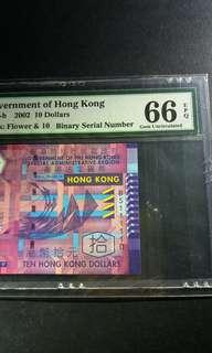 5條1頭 + 2進制號 2002年香港特區政府拾元 PMG 66 EPQ BS111110