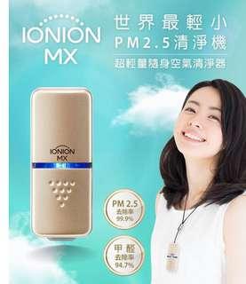 日本最新升級款! IONION MX 日本原裝進口 世界最輕小的超輕量隨身空氣清淨機 隨時保持好空氣!(預購)