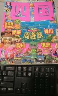 日本 四國 旅遊書 日文