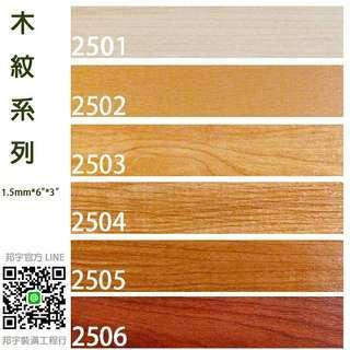 《邦宇裝潢工程行》經典 木紋/石紋系列 塑膠地板 塑膠地磚 PVC地磚 PVC地板 套房地板 代工鋪設