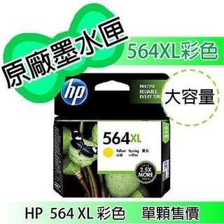 🚚 [原廠裸裝非過期]大容量HP564黑色 100%黑色墨水匣
