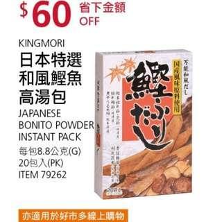 🚚 🎉限時特價!KINGMORI日本特選和風鰹魚高湯包 8.8公克X20包入