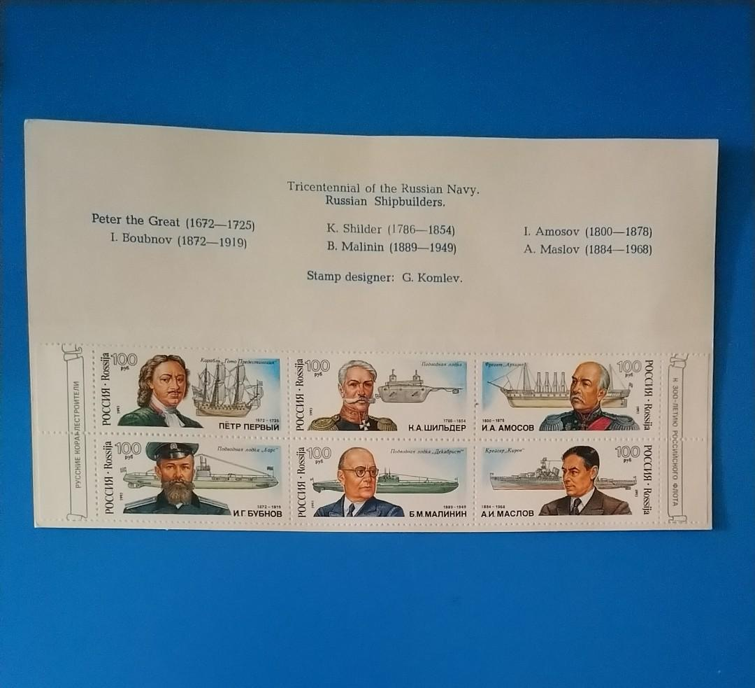 俄羅斯郵票