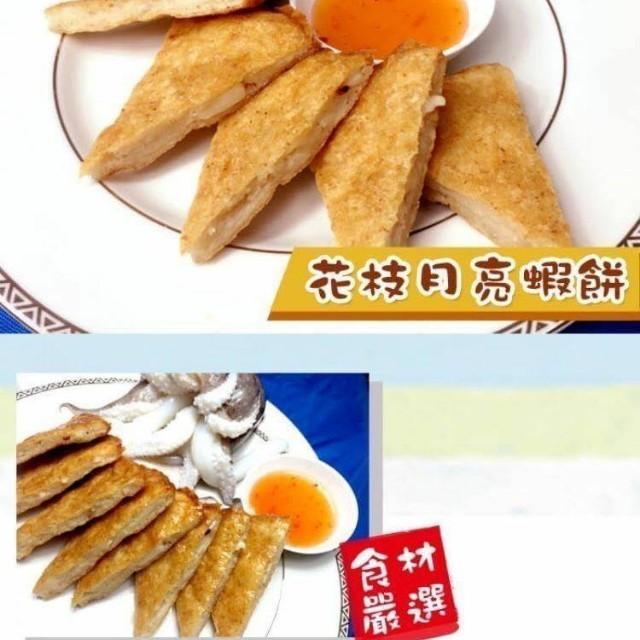饗福月亮蝦餅 240g±5%/片 4種口味