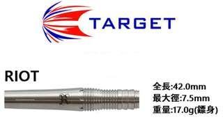 TARGET RIOT darts飛鏢 盒裝 選手鏢