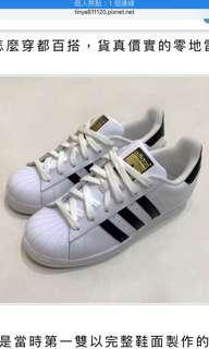 🚚 Adidas 金標(含運)