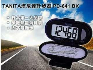 🚚 日本 TANITA PD-641 計步器 步數器