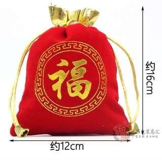 福 Pouch Bag (100 pcs)