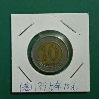 香港1995年10元
