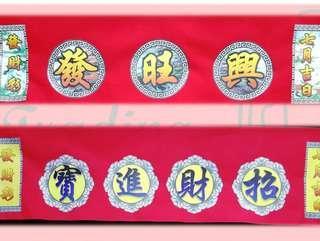 红球灯彩 taoist banner