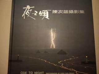 🚚 陳次雄攝影集─夜之頌 攝影作品集 9575313720