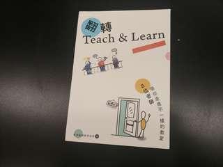 翻轉teach & learn 99%新