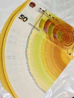 人民幣70周年紀念鈔 品相極佳 絕中絕 不挑號 帶4 人民幣 紀念鈔