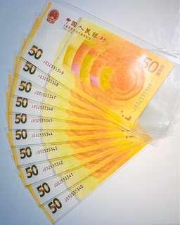 70周年紀念鈔 701-710 標準十連號 售800 人民幣 紀念鈔