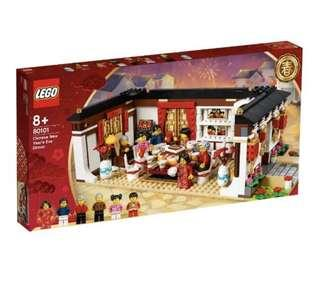 LEGO limited edition CNY reunion dinner