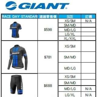 Giant 正版單車衫單車戰衣 單車男裝短袖男裝長袖單車褲