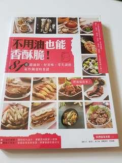 Cooking Book - Using Airfryer