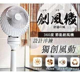 (特價再免運)《DC節能創風機》小太陽3D空氣力學電風扇循環扇 TF-1988 原創設計 省電變頻馬達