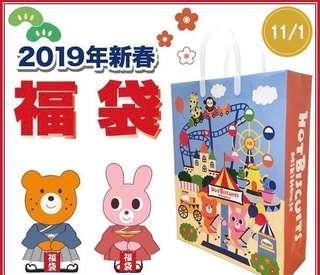 2019 Mikihouse Hotbiscuits福袋!必回本🌸價值20000yen+‼️ 福袋內容有圖/同時代購其他mikihouse 福袋