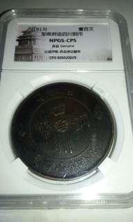 四川大铜币,老包浆