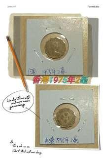 香港1975年2毫硬幣