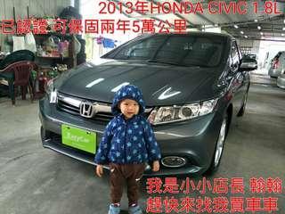 2013年HONDA CIVIC 1.8L 已認證 可保固兩年5萬公里