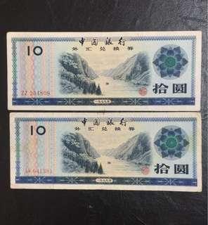 中國銀行外匯兌換券10元二張品相如圖