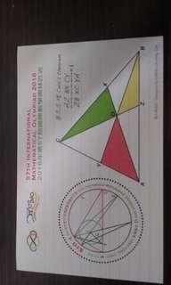 2016年第57屆國際數學奥林匹克郵票小型張
