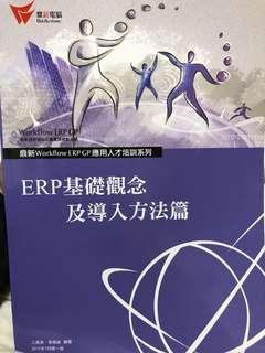 🚚 ERP 基礎觀念及導入方法篇