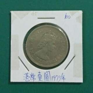 香港1973年1元硬幣