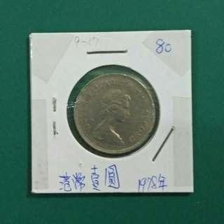 香港1978年1元硬幣