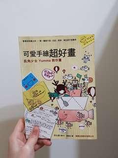 🚚 韓國插畫家教你畫插畫✔台灣插畫家倫敦留學生活