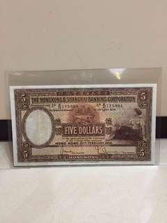罕有老紙1956年香港上海匯豐銀行伍圓紙幣