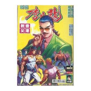 1167期,新編5號-香港教父漫畫李小龍,上官小寶超級鉅鑄,出版-鄺氏漫畫有限公司,無附送