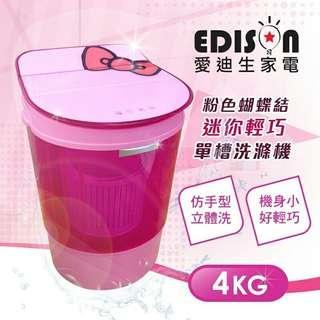 【EDISON 愛迪生】二合一 單槽 4kg 迷你洗衣機